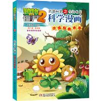 植物大战僵尸2武器秘密之科学漫画・沙漠与雨林卷[6-12岁]