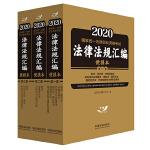 司法考试2020 2020飞跃版法律法规汇编便携本(共三卷)