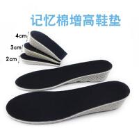 记忆棉内增高鞋垫隐形运动增高垫半全垫舒适男女士式2/3/4cm