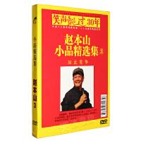 笑声飘过30年 赵本山 小品精选集3 如此竞争 DVD