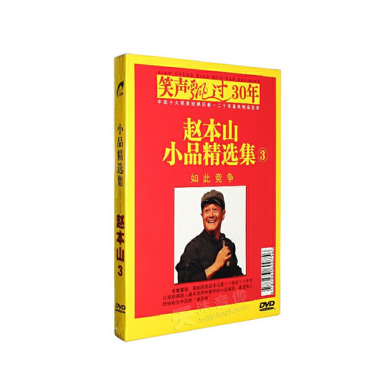 笑声飘过30年 赵本山 小品精选集3 如此竞争 DVD 原装正版,闪电发货