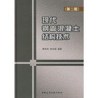 【正版二手书9成新左右】现代钢管混凝土结构技术(第二版 韩林海杨有福 中国建筑工业出版社