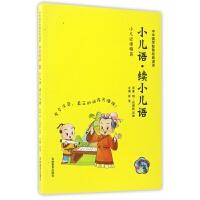 小儿语续小儿语(拼音美绘)/中华国学智慧经典诵读