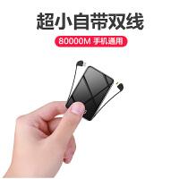 20000M充电宝苹果迷你便携大容量自带线小米oppo华为vivo手机专用通用毫安移