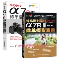 SONY α7RⅢ微单摄影圣经+蜂鸟摄影学院SONY α7RⅢ微单摄影宝典2本书 索尼a7r3微单相机摄影入门教程大全