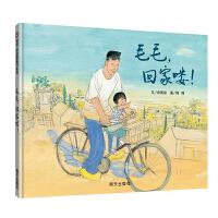 上海上谊:毛毛,回家喽! [3-8岁]