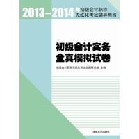 初级会计实务全真模拟试卷(2013-2014年初级会计职称无纸化考试辅导用书)