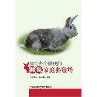 如何办个赚钱的獭兔家庭养殖场