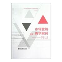 【旧书二手书8成新】市场营销视频教学案例 廖以臣 廖以臣 高等教育出版社 978704034666
