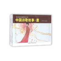 中国诗歌故事・唐(1-4)---经典连环画阅读丛书