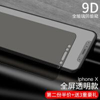 苹果X钢化膜防窥膜iPhoneXS全屏防防偷看iPhoneXSmax保护隐私全覆盖手机贴膜防摔全 iPhoneX 9D全