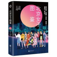 北京女子图鉴 反裤衩阵地王欣2019全新作品 比《欢乐颂》更精彩的都市爱情小说 女性励志