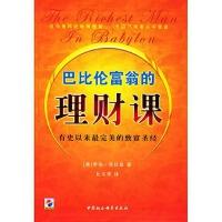 【正版直发】巴比伦富翁的理财课 (美)克拉森 著;比尔李 译 中国社