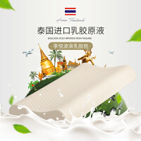 多喜爱新品波浪乳胶枕泰国进口天然乳胶原液颗粒按摩颈椎枕头享悦