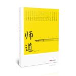 师道:中国教育报2019年度教师喜爱的100本书・90佳