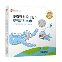 中少阳光图书馆 红袋鼠物理千千问・没有升力的飞行:空气动力学8