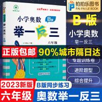 小学奥数举一反三六年级数学B版2021新版