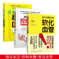 这本书能让你控制血糖+软化血管+稳定血压三本 中医书糖尿病人食谱糖尿病食物糖尿病降血糖糖尿病主食糖尿病食谱糖尿病书