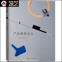 产品极简主义 国际家具灯具装饰品设计创新 国际现代简约风格 家具产品设计 书籍