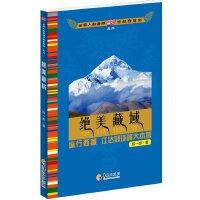 【二手书8成新】全家人的暑期京藏自驾游2:绝美藏域(纵行西藏,感受藏域的质朴、圣洁 陈一龄 华夏出版社