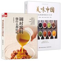 香料调料大全书籍图书2册 美味中国实用调味配方大全+调对酱料做什么都好吃 酱料大全调味酱大全做菜调料大全菜谱大全厨师书