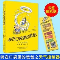 杨鹏装在口袋里的爸爸全套系列单本天气控制器小学生三四五六年级课外阅读书籍儿童读物8-10-12-15岁少年儿童文学小说