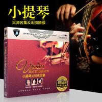 小提琴cd世界�典名曲古典音�钒l��黑�z汽��dCD唱片光�P光碟片