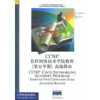 【按需印刷】-CCNP 思科网络技术学院教程.第五学期.高级路由
