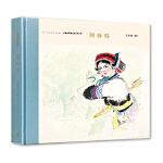 中国连环画名家名作-阿诗玛