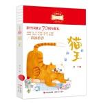 儿童文学光荣榜:猫王
