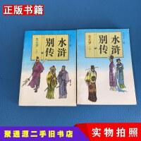 【二手9成新】水浒别传忠义梦上下册