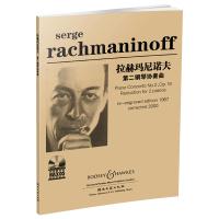 正版 钢琴乐谱 拉赫玛尼诺夫第二钢琴协奏曲 原版引进 拉赫玛尼诺夫 外国名家原版钢琴书 钢琴协奏曲集 湖南文艺出版社