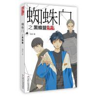 蜘蛛门之黑蜂盟――儿童文学金牌作家书系 刘东 儿童文学 8-18岁 关注校园暴力,关爱少年成长。
