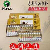 马力国画颜料马利牌12色套装 中国画工笔画初学者水墨画入门24色