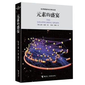 元素的盛宴化学奇谈与日常生活科普读物科学世界认识世界从元素开始化学书籍化学丛书奥秘书籍科学与自然畅销书籍