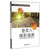 【正版二手书9成新左右】老年人维权指南 《老年人维权指南》编写组 华龄出版社