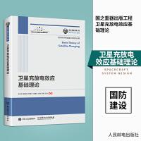 人民邮电:国之重器出版工程 卫星充放电效应基础理论