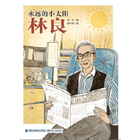 永远的小太阳――林良 林玮 9787539557540 福建少年儿童出版社