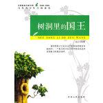 中国新锐作家方阵・当代青少年小说读本--树洞里的国王