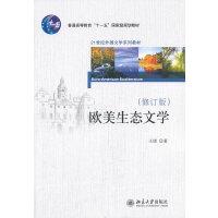欧美生态文学(修订版)