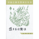 孙子兵法新注――中国古典名著译注丛书