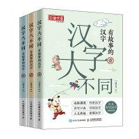 小学生 汉字大不同 有故事的汉字(全3册) 臧老师 团购电话4001066666转6
