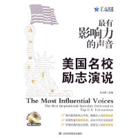 【旧书二手书8成新】最有影响力的声音 美国名校励志演说 朱东阳 山东科学技术出版社 9787533