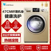 小天鹅TG80V80WDG 8公斤全自动滚筒洗脱一体洗衣机 BLDC变频节能 纤薄机身 家用金色