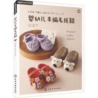 婴儿手编毛线鞋 [日]E&G创意著 9787122291097