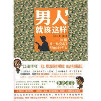 【正版二手书9成新左右】男人,就该这样 云之东 汕头大学出版社