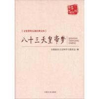 【二手书8成新】八十三天皇帝梦 全国政协温室和学习委员会 中国文史出版社