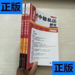 【二手旧书9成新】中德私法研究(2010总第6卷、2011总第7卷、201