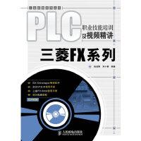 PLC职业技能培训及视频精讲――三菱FX 系列(附光盘)