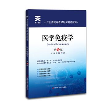 天一卫生部规划教材同步精讲精练医学八版:医学免疫学(第八轮)